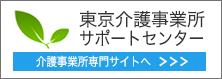 東京介護事業所サポートセンター