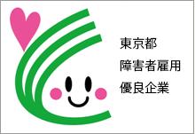東京都障害者雇用優良企業