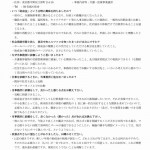 社会保険労務士法人東京中央エルファロ障害年金アンケート