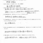 東京中央エルファロお客様の声20150210