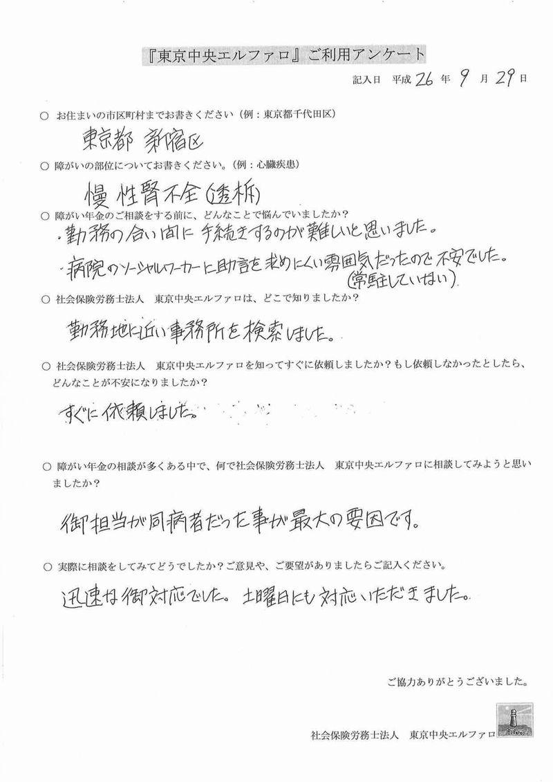 HP用アンケート20141005