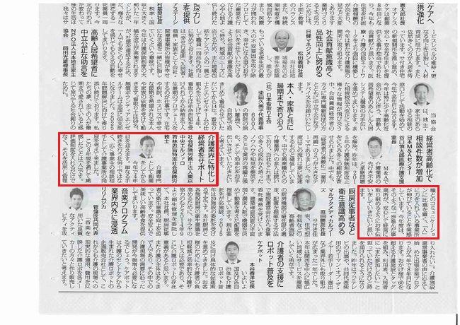社会保険労務士法人東京中央エルファロ20150122