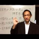経営者が『本気で考える』障害者雇用 第1回「はじめに」 社会保険労務士法人東京中央エルファロ