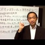 経営者が『本気で考える』障害者雇用 第2回「近年の法改正情報1」 社会保険労務士法人東京中央エルファロ